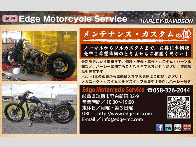 Edge Motorcycle Service