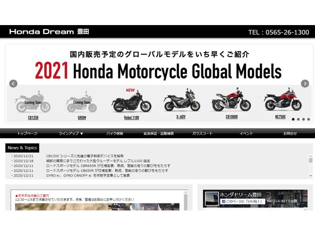 Honda DREAM豊田