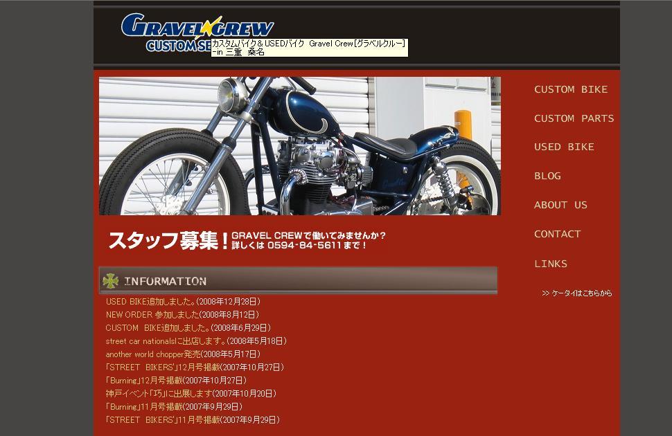 Gravel Crew