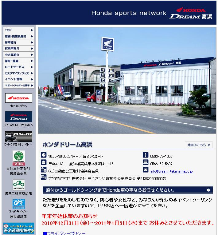 Honda DREAM高浜