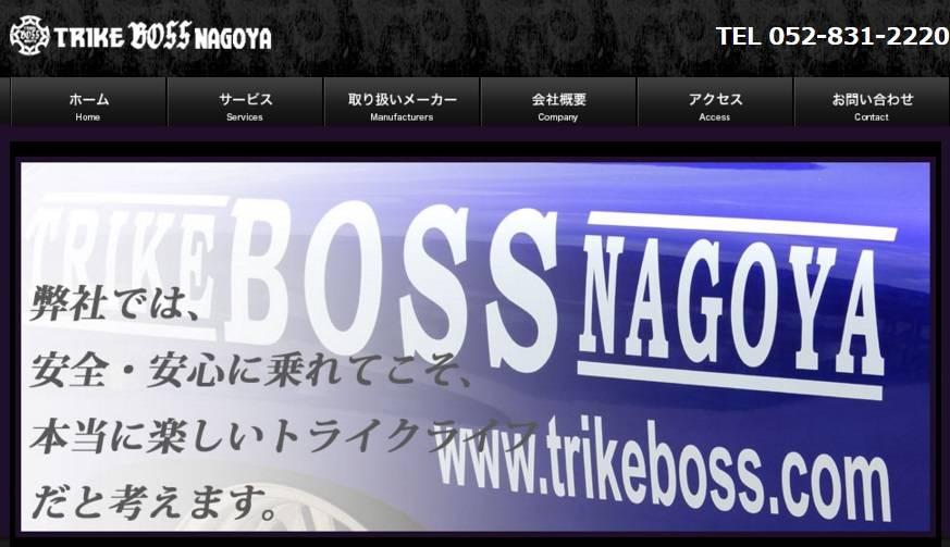 TRIKE BOSS Nagoya