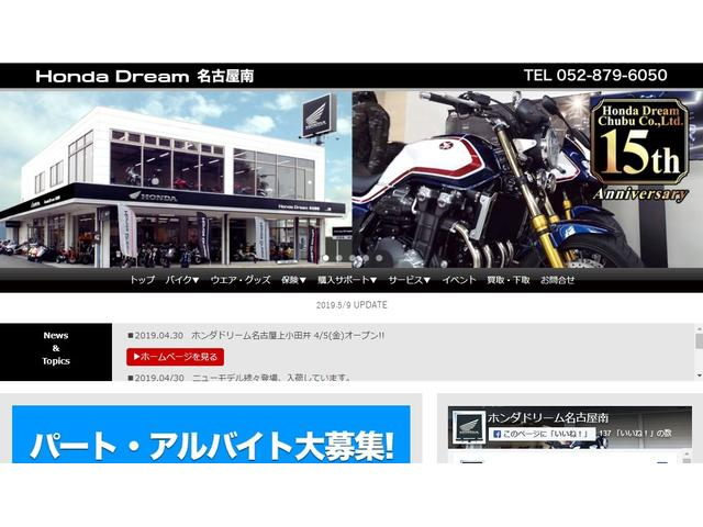 HONDA DREAM 名古屋南