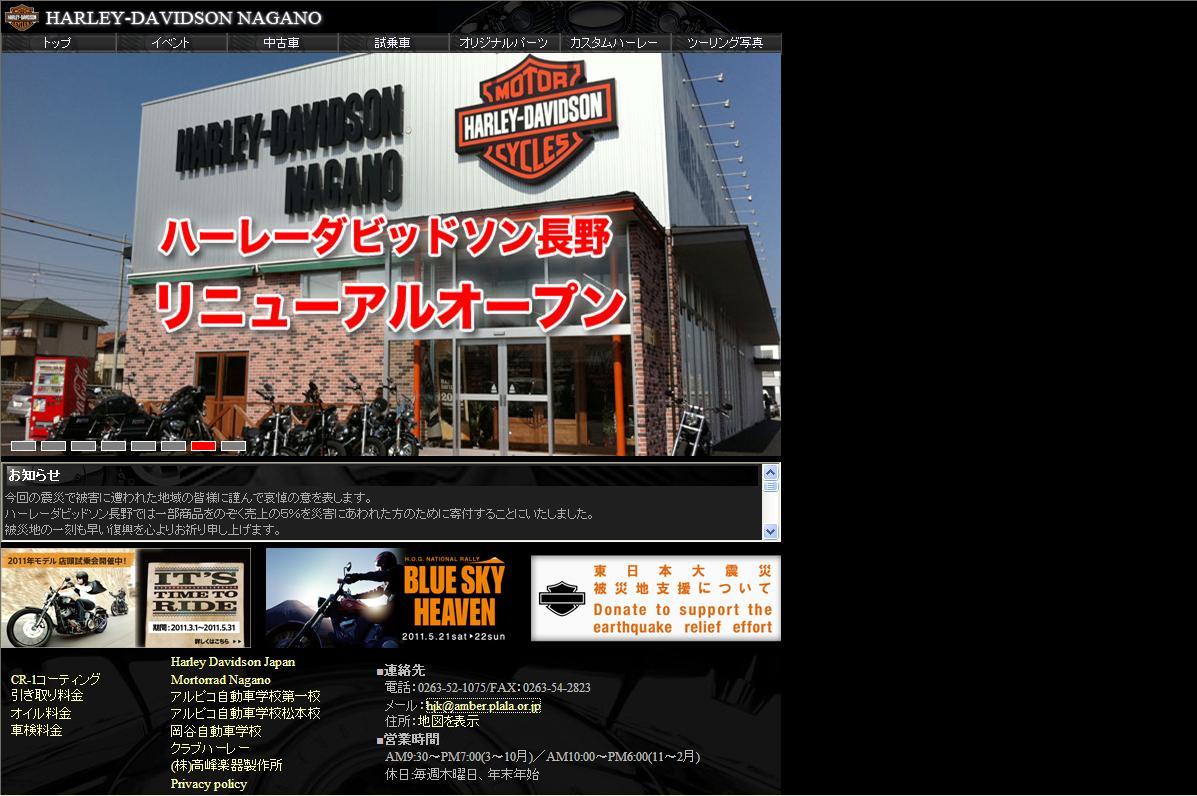 株式会社 広丘自動車研究所