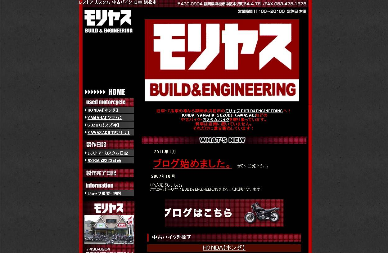 モリヤス BUILD&ENGINEERING