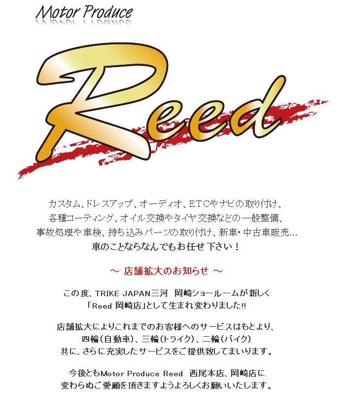 Motor Produce Reed