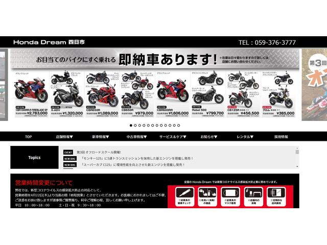 Honda DREAM 四日市
