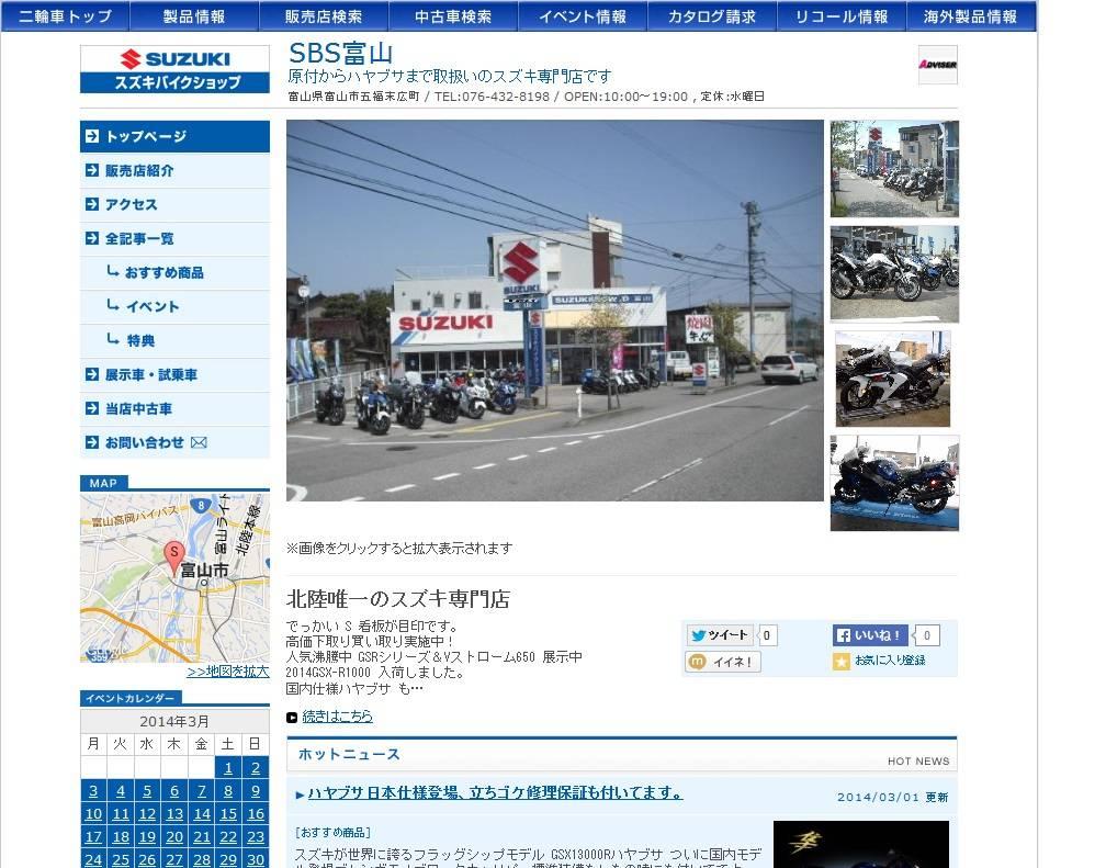 SBS富山