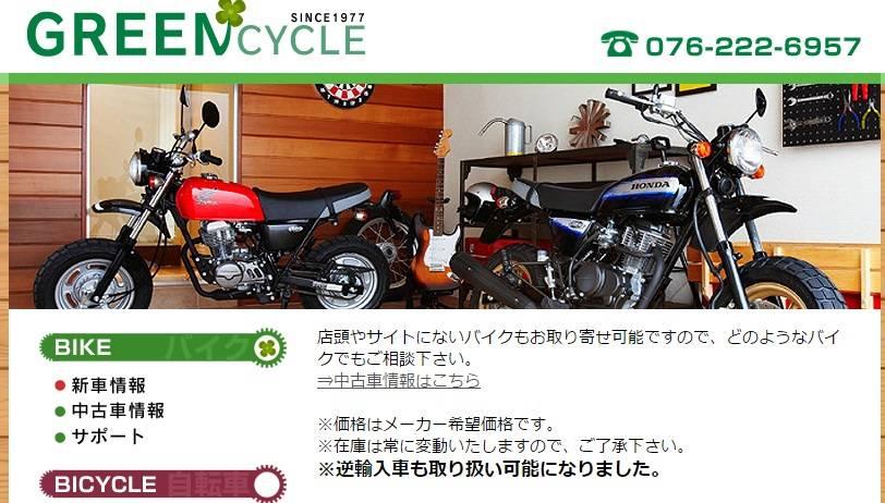 グリーンサイクル
