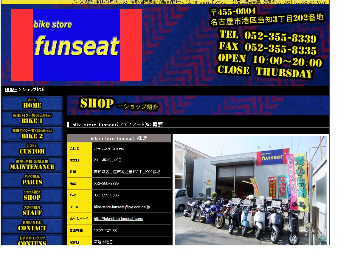 bike store funseat