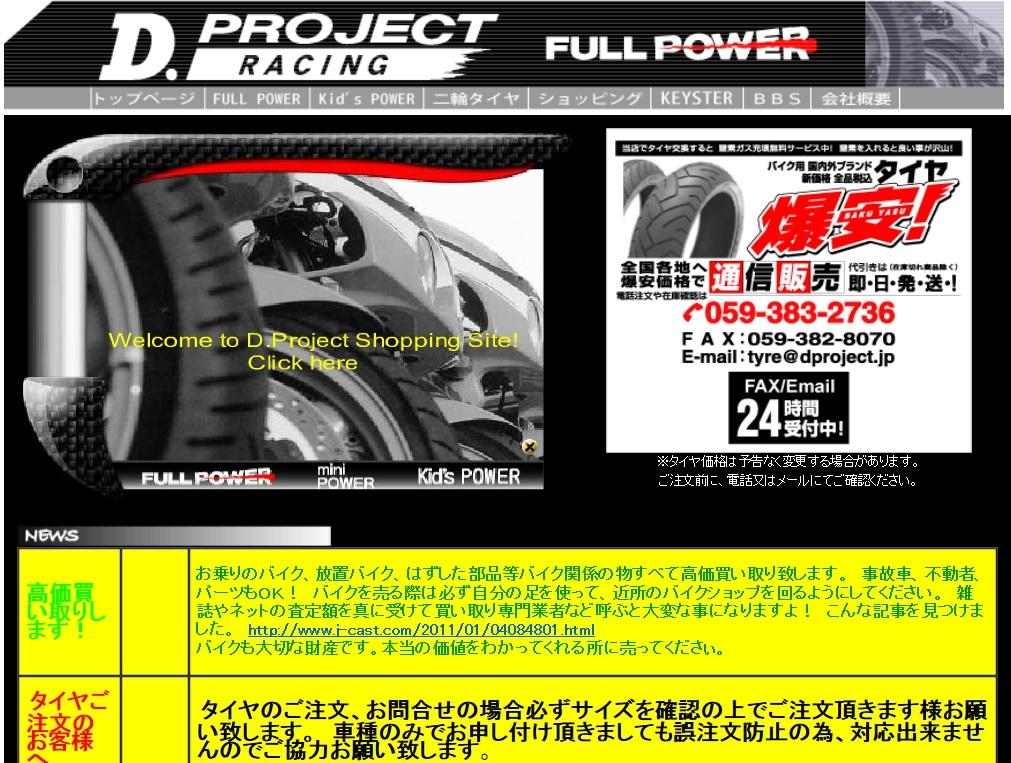 D PROJECT RACING