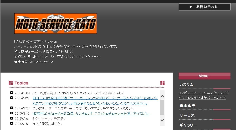 MOTO SERVICE KATO モトサービスカトー