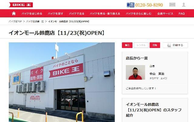 バイク王 鈴鹿店