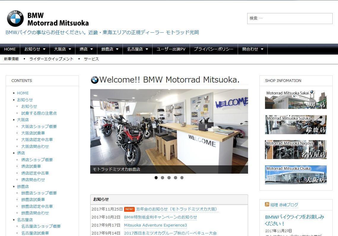 Motorrad Mitsuoka 鈴鹿 (株)光岡自動車