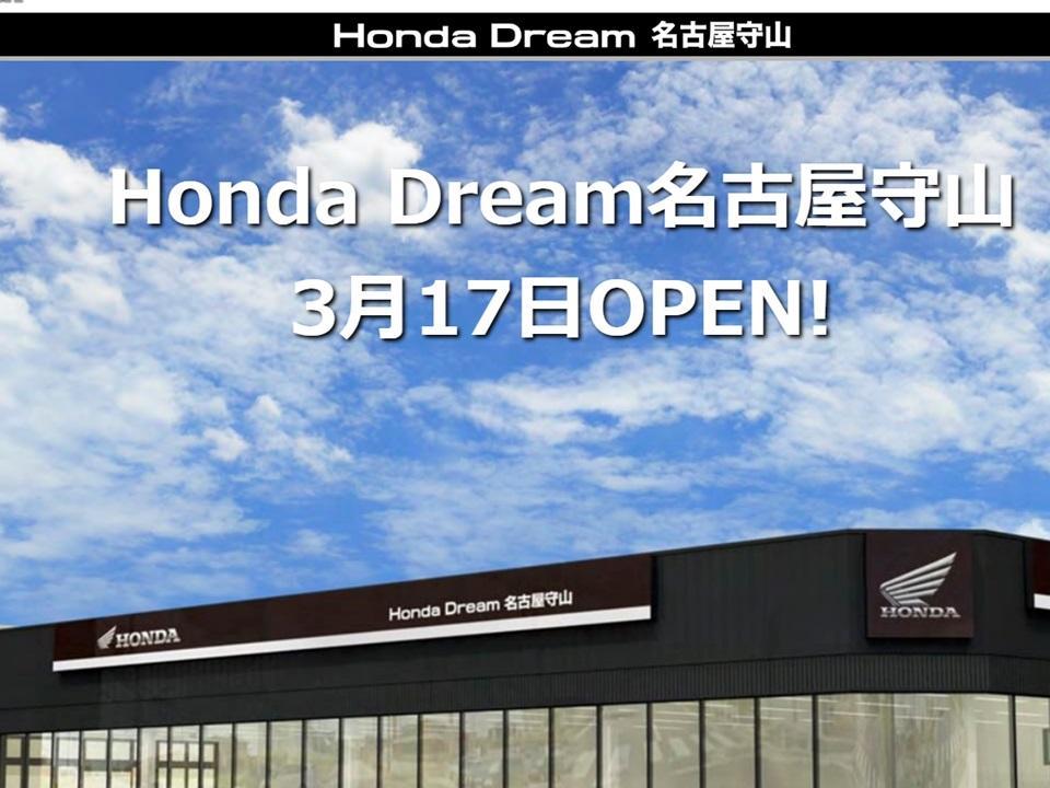 Honda DREAM 名古屋守山