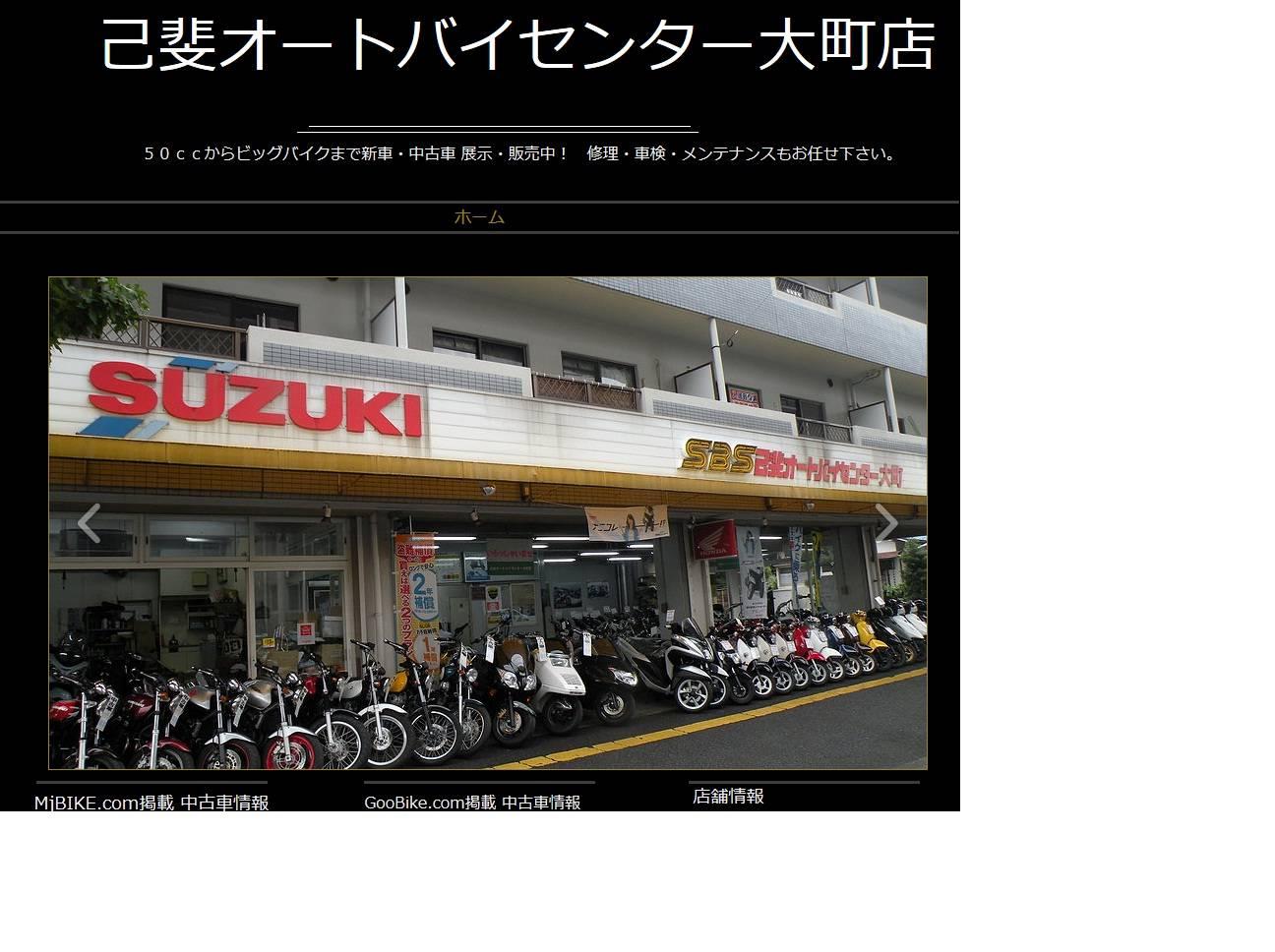 己斐オートバイセンター 大町店