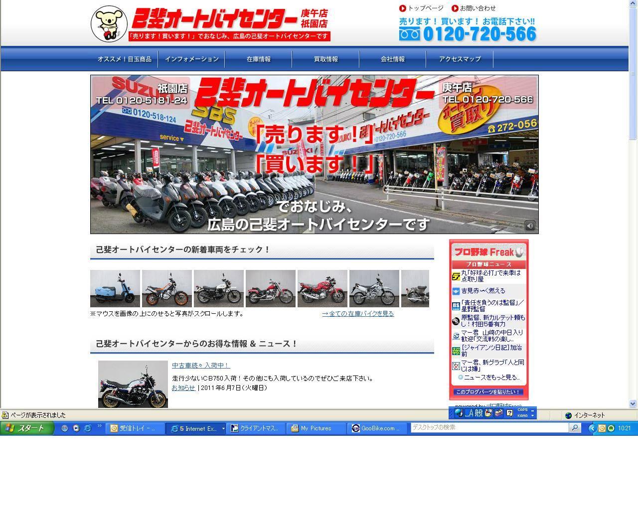 己斐オートバイセンター 庚午店