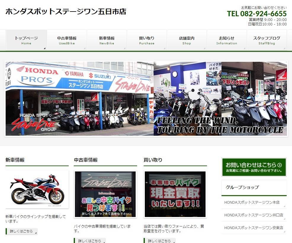 (有)ホンダスポットステージワン 五日市店