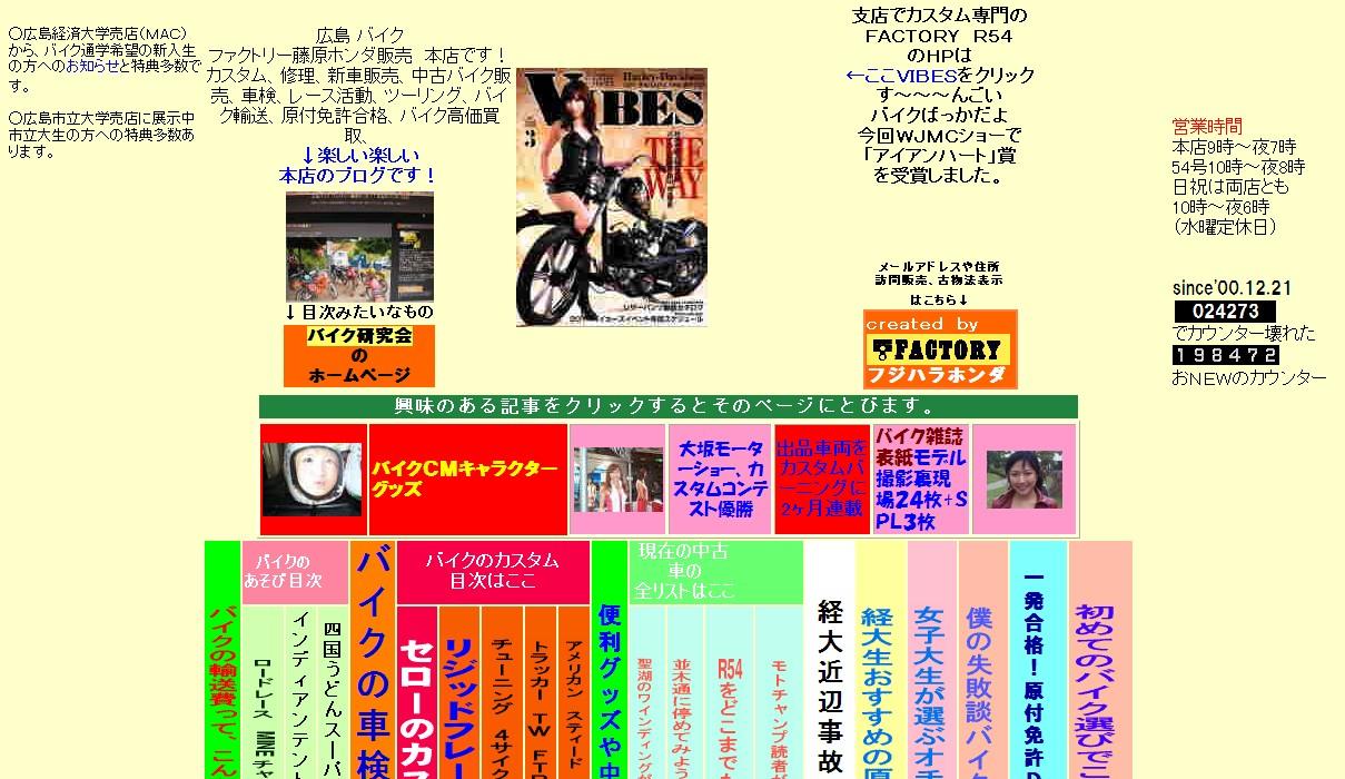 FACTORY(有)藤原ホンダ販売