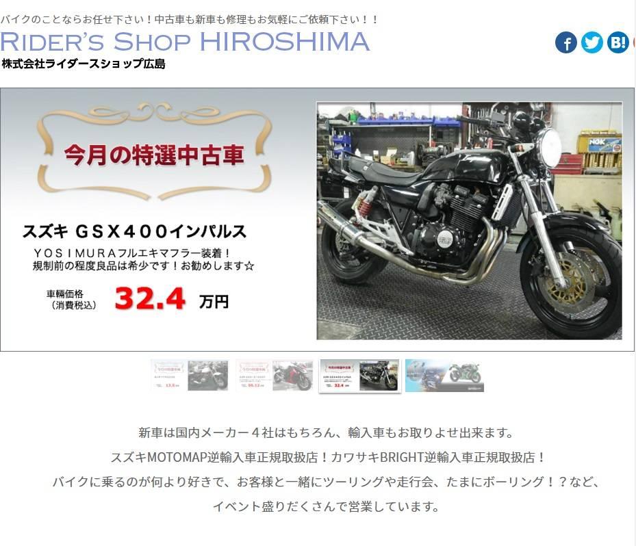 (株)ライダースショップ広島 本店