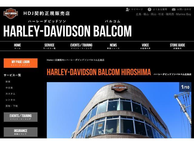ハーレーダビッドソン バルコム広島店