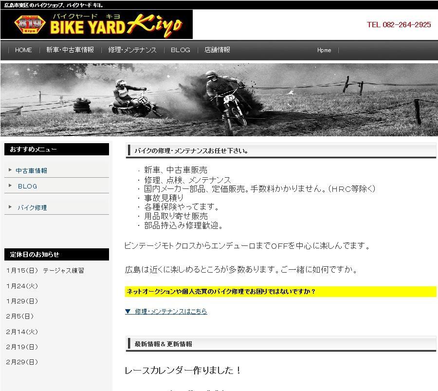 バイクヤード キヨ