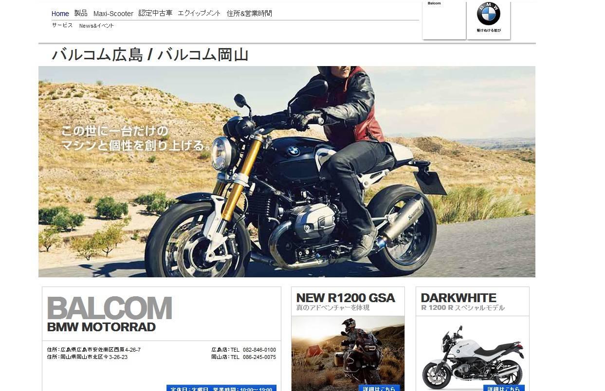BMW Motorradディーラー バルコム岡山店