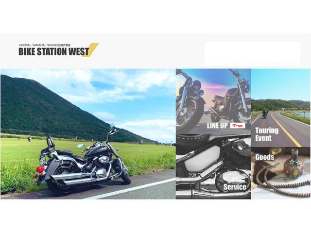 バイクステーションWEST