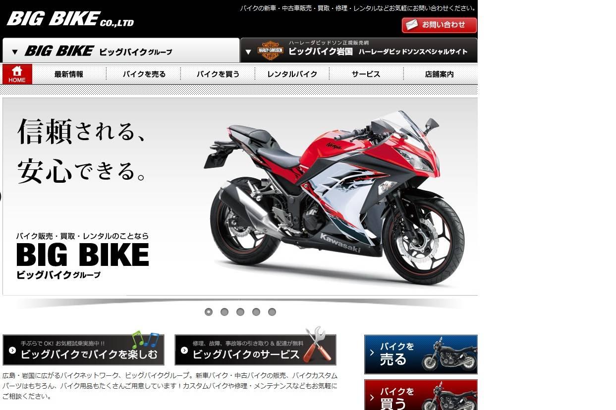 (株)ビッグバイクグループ 井口店