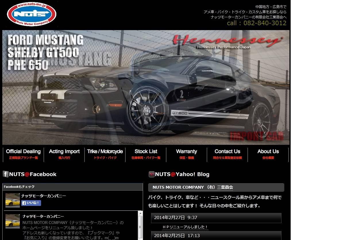 (有)三葉商会 Nuts Motor Company