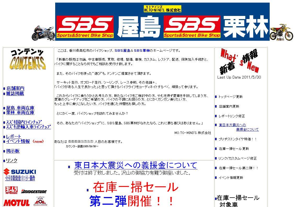 SBS栗林