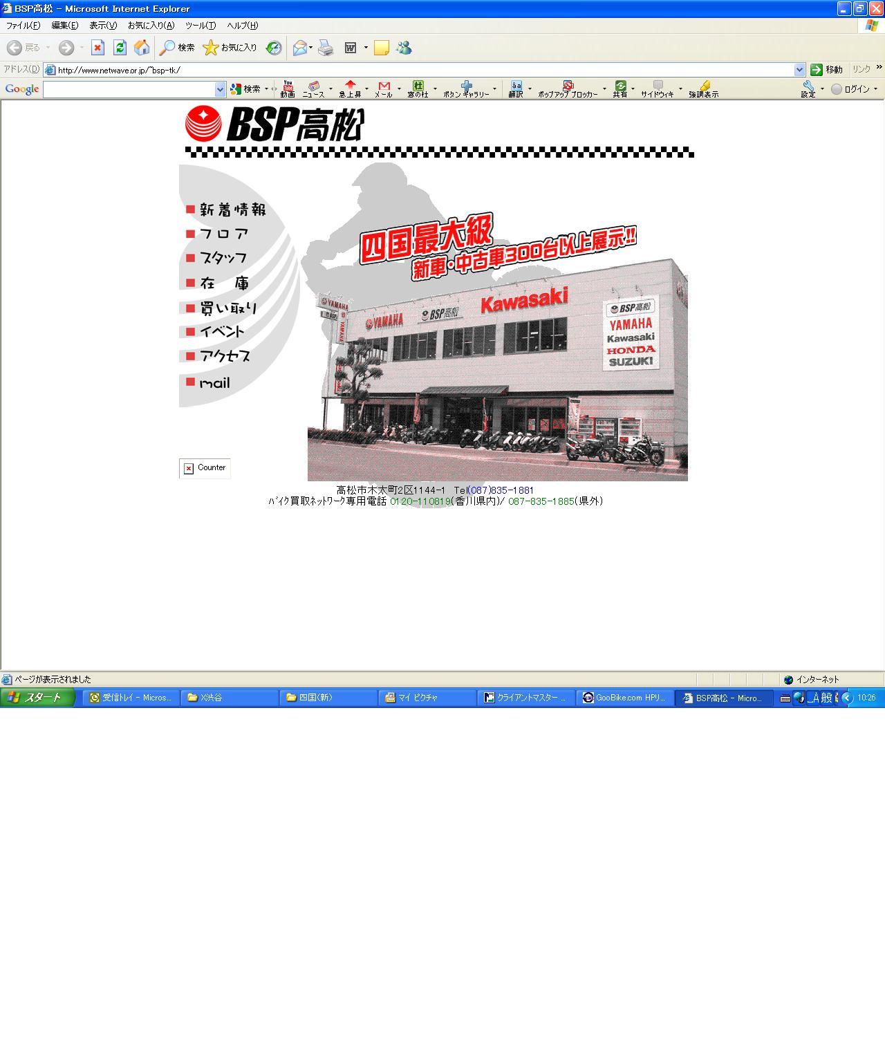 BSP高松