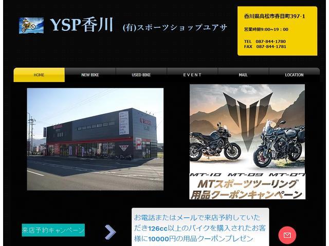 YSP香川