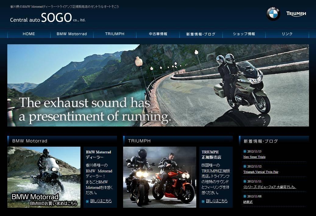 セントラルオートそごう/Motorrad Kagawa