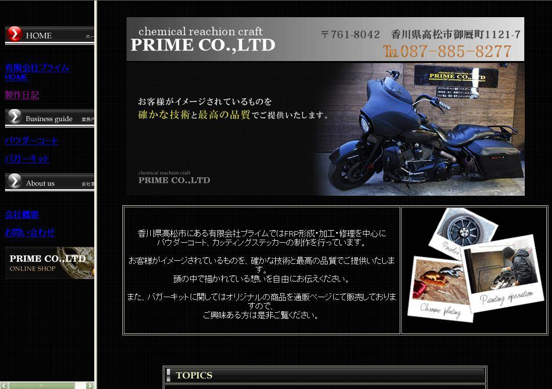 PRIME FACTORY
