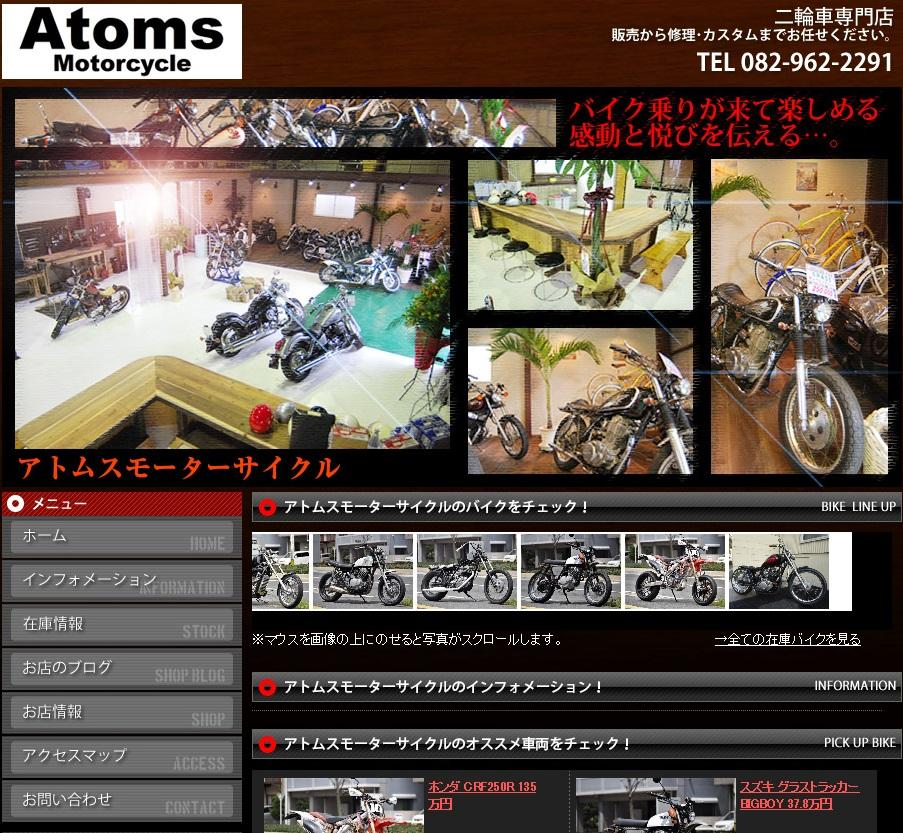 Atoms Motorcycle