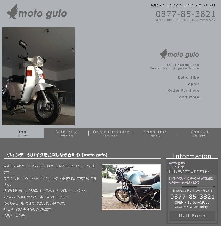 moto gufo モトグーフォ