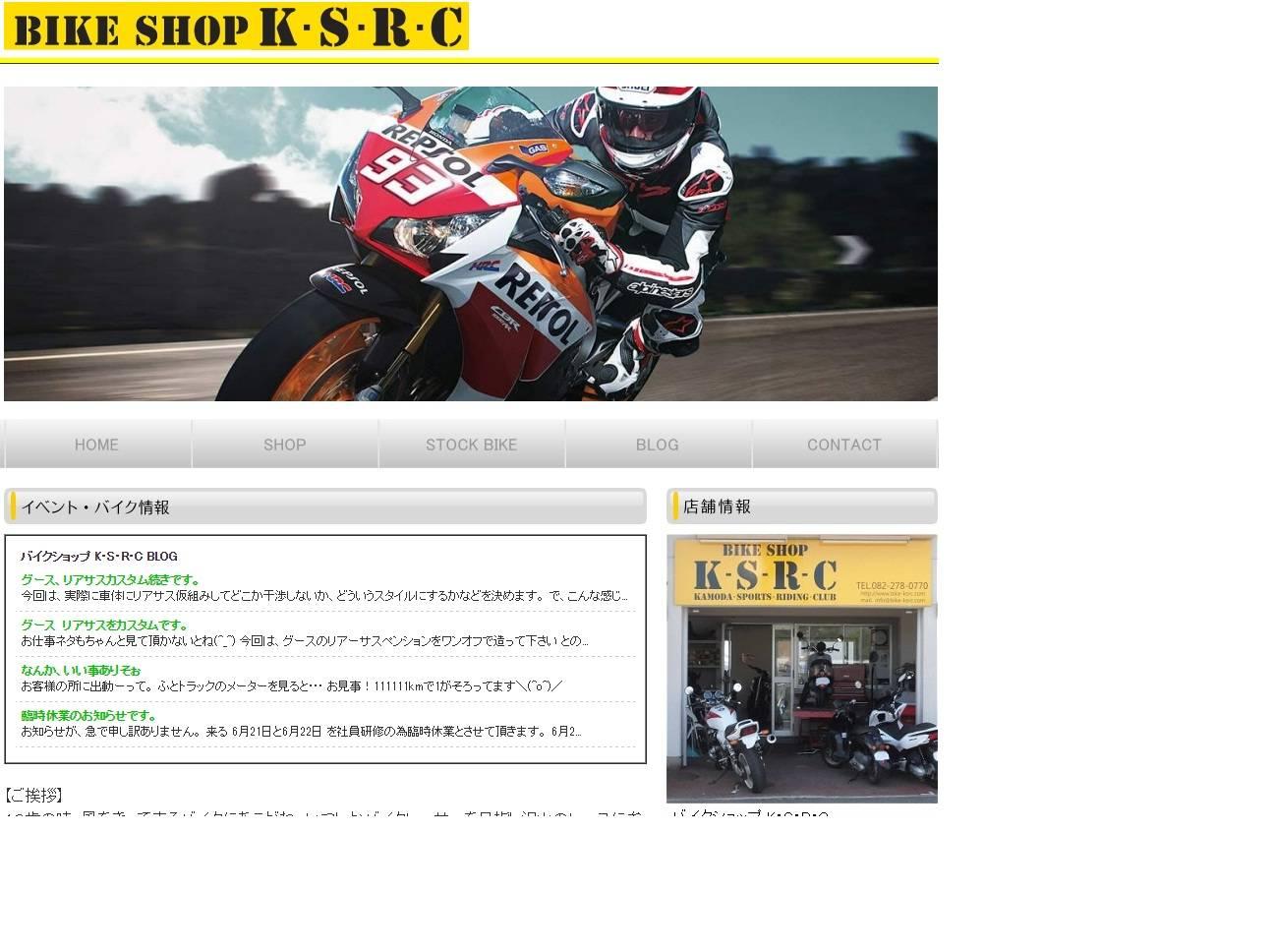 BIKE SHOP K・S・R・C