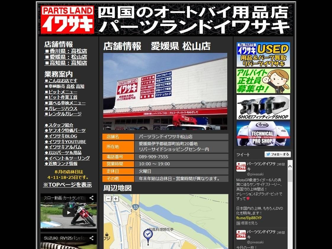 パーツランドイワサキ 松山店