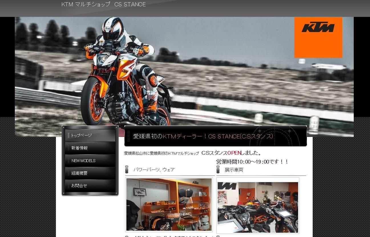 KTM正規販売店 (有)CS STANCE