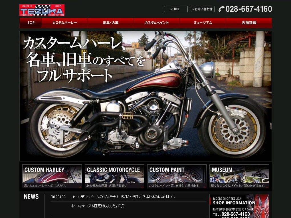 (有)手塚サイクル