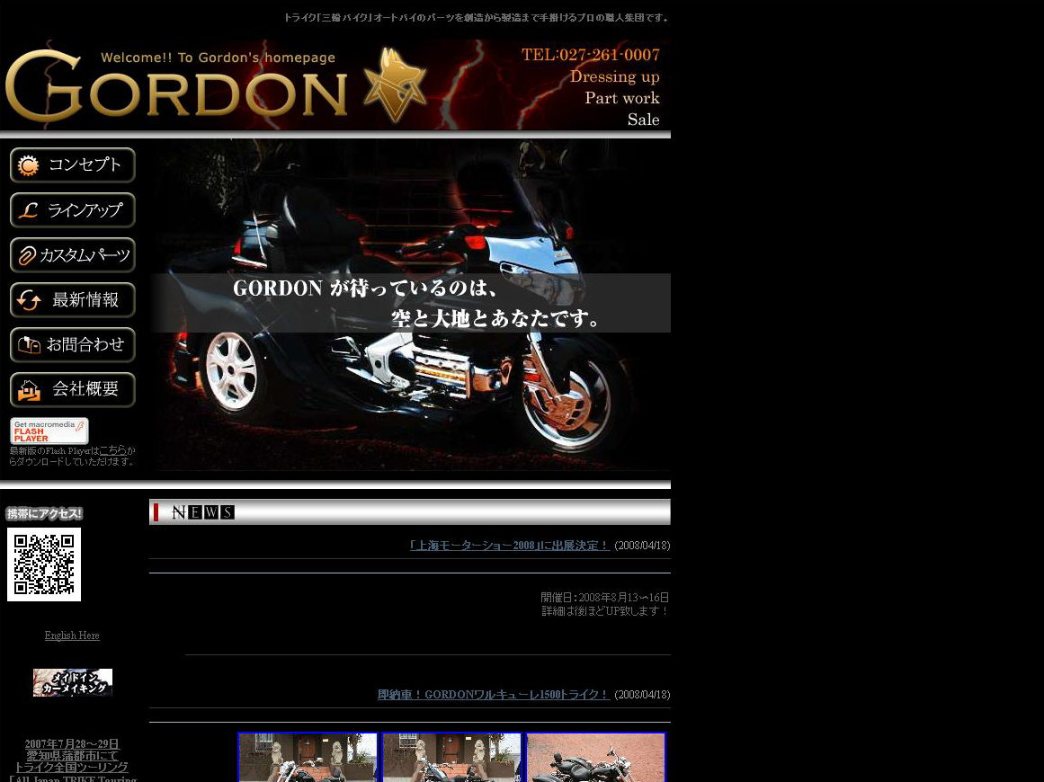 GORDONエンタープライズ株式会社