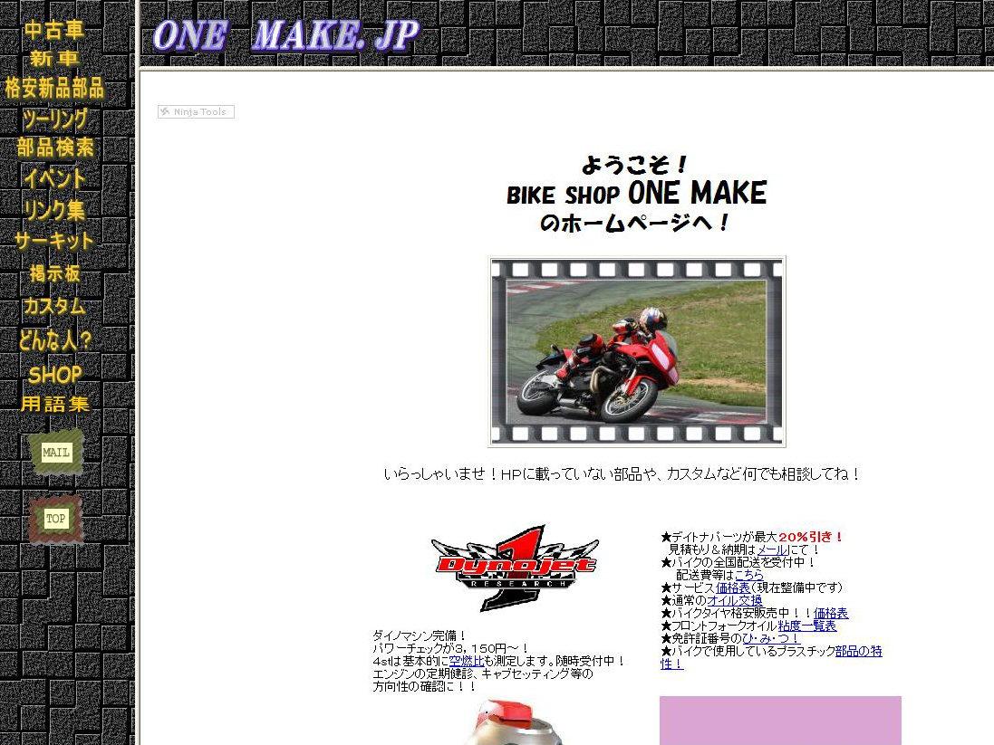 バイクショップ ONE MAKE