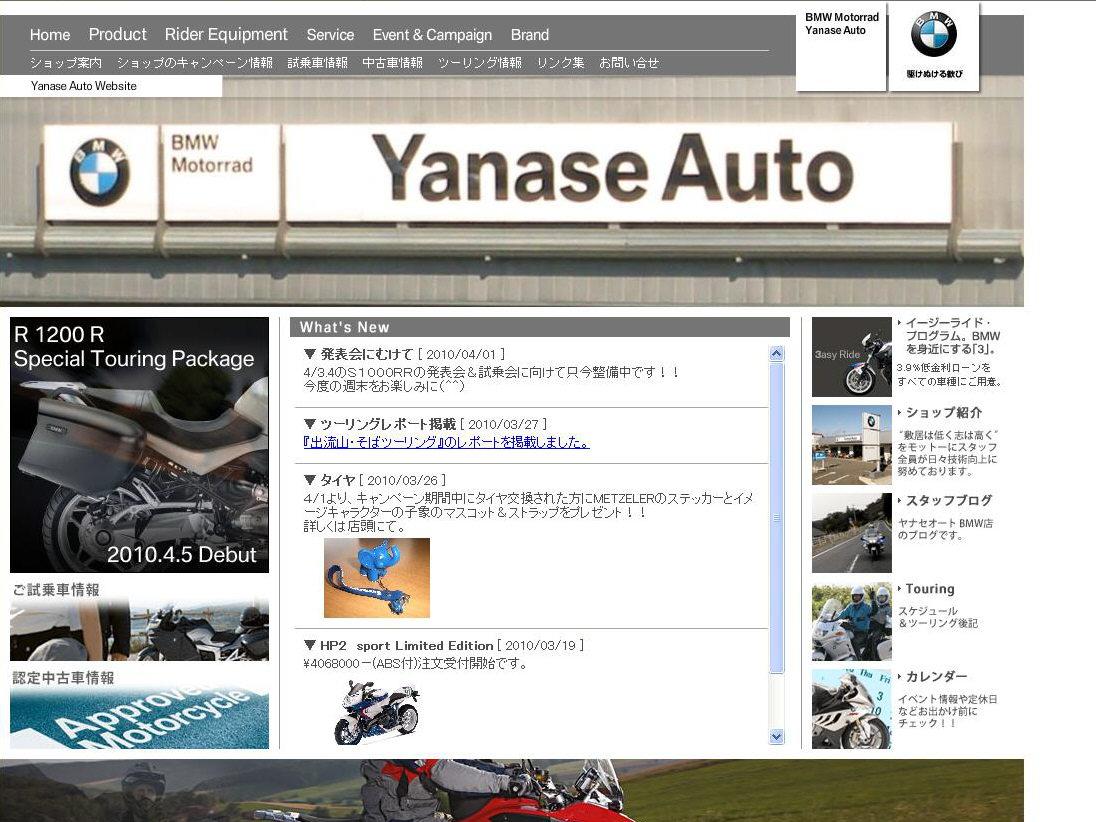 ヤナセオート BMW店