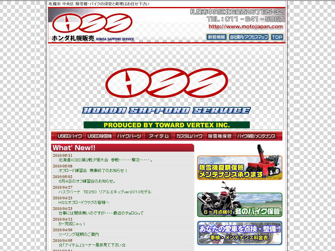ホンダ札幌販売 (有)タワード バーテックス
