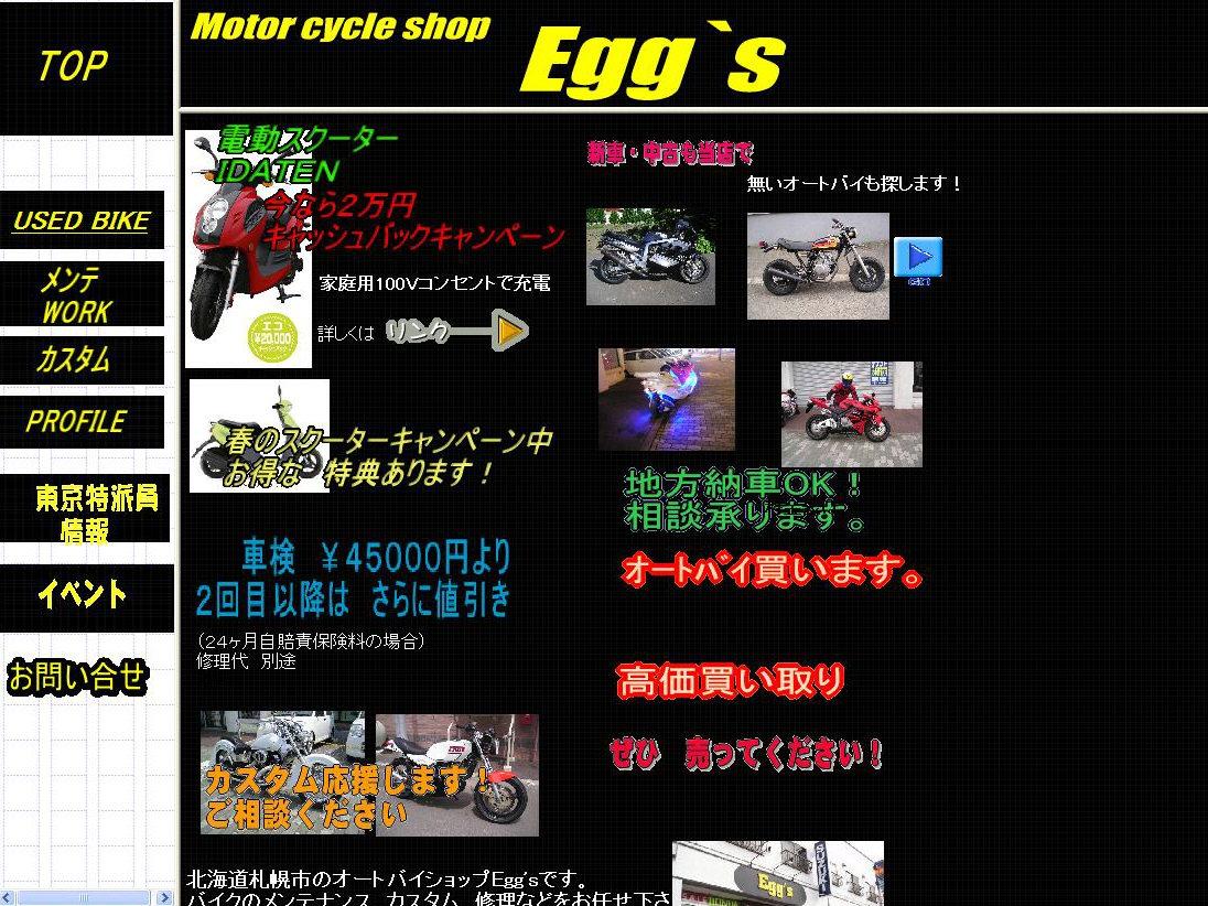 Egg's エッグス