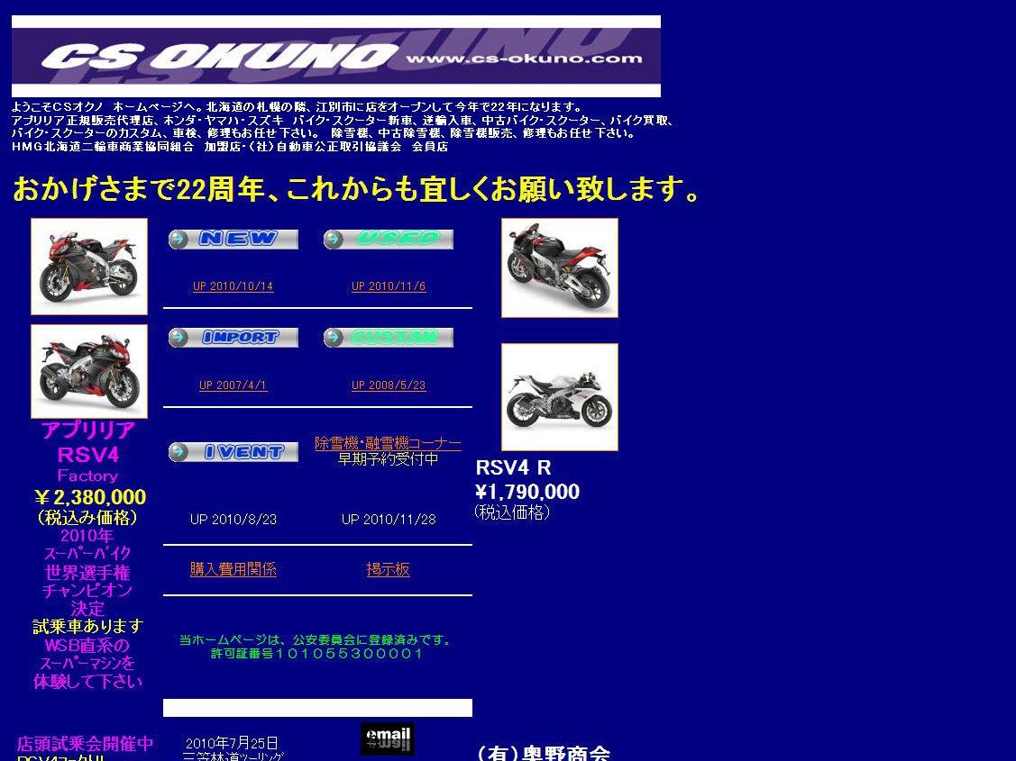 CS OKUNO (有)奥野商会