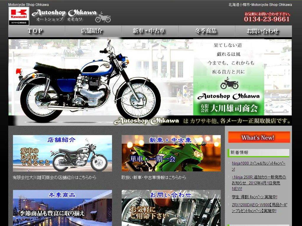 Autoshop Ohkawa オートショップオオカワ