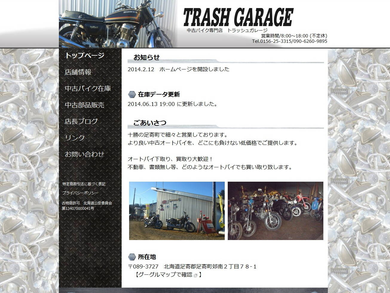 TRASH GARAGE