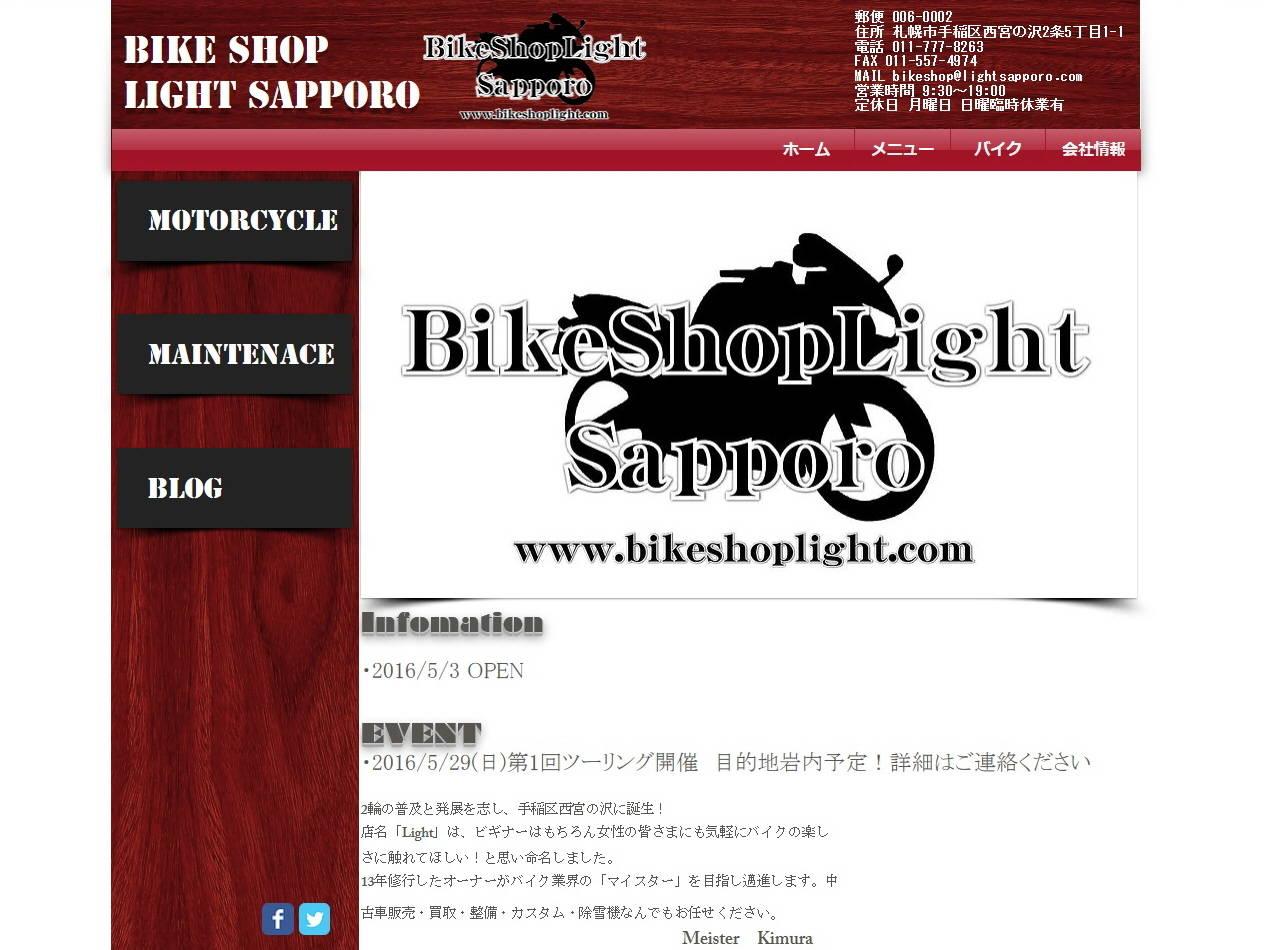 バイクショップライト札幌