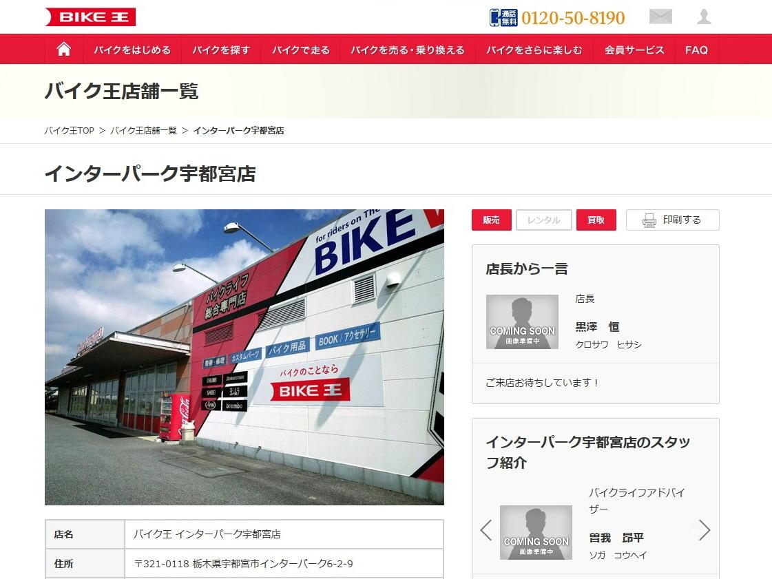 バイク王 インターパーク宇都宮店
